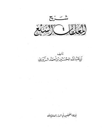 تحميل كتاب شرح المعلقات السبع تأليف الحسين بن أحمد الزوزني أبو عبد الله pdf مجاناً | المكتبة الإسلامية | موقع بوكس ستريم